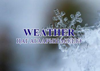 Улаанбаатарт өдөртөө 14 хэм хүйтэн