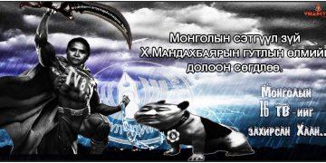"""Монголын сэтгүүл зүй Х.Мандахбаярын """"шавхайтай гутлын өлмийг долоон сөгдлөө"""""""